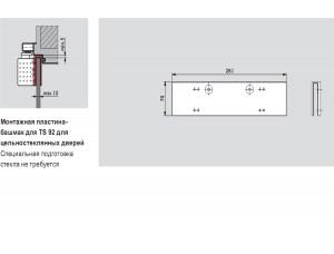 Монтажная пластина для установки на стеклянную дверь доводчика DORMA TS 92