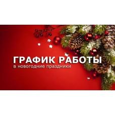 График работы на декабрь и январь ‑ новогодние праздники.