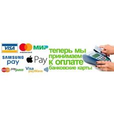 Уважаемые посетители! Теперь мы принимаем к оплате наличные, банковские карты (Мир, VISA, MasterCard, Maestro)