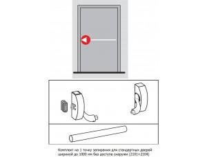 Комплект на 1 точку запирания для стандартных дверей шириной до 1000 мм без доступа снаружи (2101+2104)