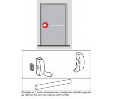 Комплект на 1 точку запирания для стандартных дверей шириной до 1300 мм без доступа снаружи (2101+2105) DORMA (dormakaba)