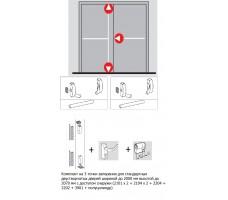Комплект на 3 точки запирания для стандартных двустворчатых дверей шириной до 2000 мм высотой до 2070 мм с доступом снаружи (2101 х 2 + 2104 х 2 + 2204 + 2202 + 3901 + полуцилиндр) DORMA (dormakaba)