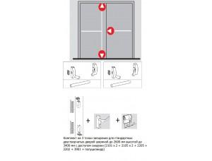 Комплект на 3 точки запирания для стандартных двустворчатых дверей шириной до 2600 мм высотой до 3400 мм с доступом снаружи (2101 х 2 + 2105 х 2 + 2205 + 2202 + 3901 + полуцилиндр) DORMA (dormakaba)