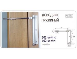 Доводчик дверной Nora-M 102 до 30 кг