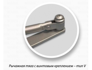 Рычажная тяга для доводчика MARK (300/450) тип V, цвет – серебро