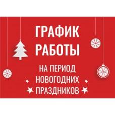 График работы и Доставка товара в декабре по Мск и России.