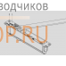 Скрытый доводчик dormakaba (DORMA) ITS900 Size 3 (EN3) в комплекте со скользящим каналом.