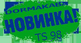 Новинка ТС98